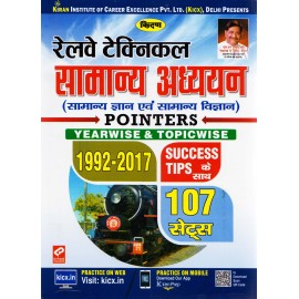 Railway Technical Samanya Adhyayan & Vigyan Pointer Yearwise & Topicwise (1992-2017) 107 Sets (हिंदी, पेपरबैक) by Kiran Team
