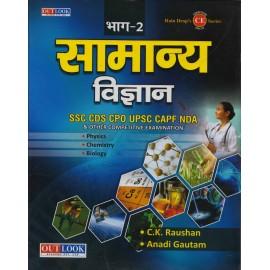 Rain Drop Publication [Samanya Gyan Part - 2 (Physics, Chemistry, Biology) (Hindi), Paperback] by C. K. Raushan and Anadi Gautam