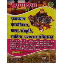 Rajasthan ka Itihas, Kal, Sanskriti, Sahitya, Parampara avam Virasat (राजस्थान का इतिहास, कला, संस्कृति, साहित्य, परंपरा एवं विरासत) (Hindi, Paperback) by Shri Sarita Goswami