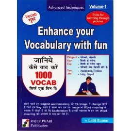 RAJESHWARI PUBLICATION [VOCAB GURU - SSC ENHANCE YOUR VOCABULARY WITH FUN (1000 VOCAB) Vol. - 1 PAPERBACK] BY LALIT KUMAR