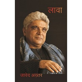Rajkamal Prakashan [LAVA (Hindi), Paperback] by Javed Akhtar