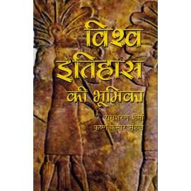 Rajkamal Prakashan [Vishva Itihas ki Bhoomika (Hindi), Paperback] by Ramsharan Sharma and Krishna Kumar Mandal