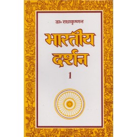 Rajpal & Sons Publication [Bharatiya Darshan (Indian Philosophy) Part - I (Hindi) Hardcover] by Dr. Radhakrishanan