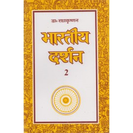 Rajpal & Sons Publication [Bharatiya Darshan (Indian Philosophy) Part - II (Hindi) Hardcover] by Dr. Radhakrishanan