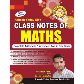 Rakesh Yadav Readers Publication [Class Notes of Maths (Hindi) Paperback] by Rakesh Yadav