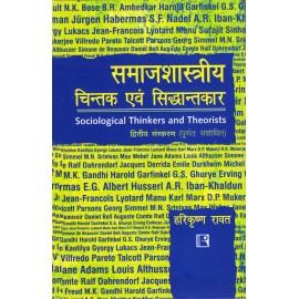 Rawat Publication [Samajshastriya Chintak and Siddhantkar (Sociological Thinkers and Theorists) 2nd Edition and Revised (Hindi), Paperback] by Harikrishan Rawat
