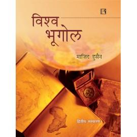 Rawat Publication [Vishva Bhoogol (Hindi) World Geography 2nd Edition, Paperback] by Majid Hussain