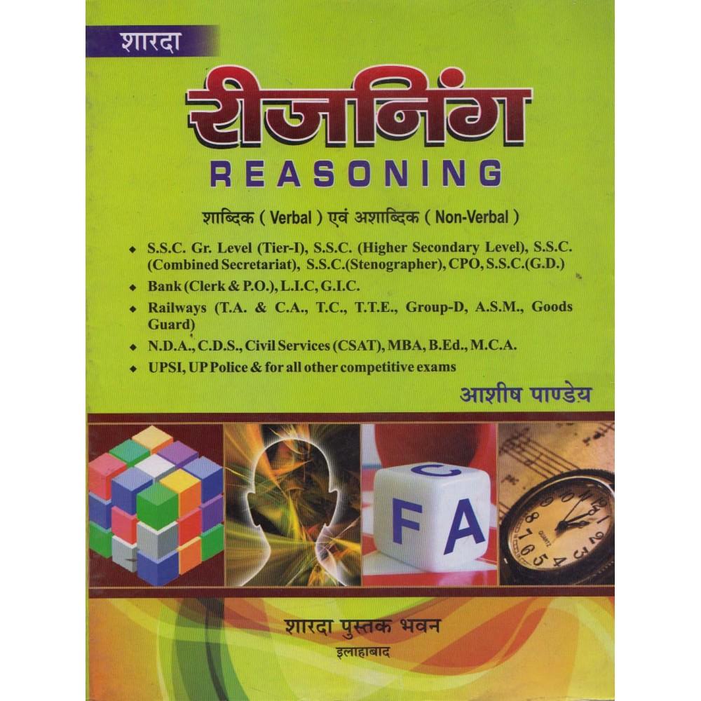 Sharda publication-Reasoning Verbal and Non-Verbal (Hindi, Paperback) by Ashish Pandey