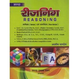 Reasoning Verbal and Non-Verbal (Hindi, Paperback) by Ashish Pandey