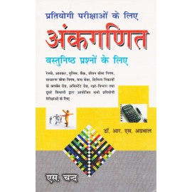 S. Chand - Ankganit Objective Questions (Hindi, Paperback) by Dr. R. S. Aggarwal