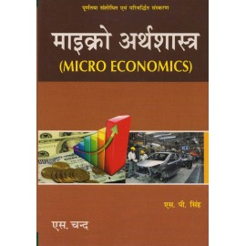 S. Chand Publication [Micro Arthashastra (Micro Economics) (Hindi), Paperback] by S. P. Singh