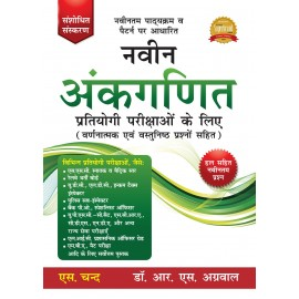 S. Chand Publication [Naveen Ankgadit (Arithmetic) Paperback] by Dr. R. S. Agarwal