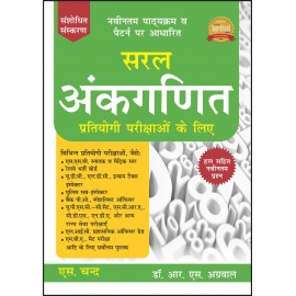 S. Chand Publication [Saral Ankgadit (Hindi) Paperback] by Dr. R. S. Aggarwal