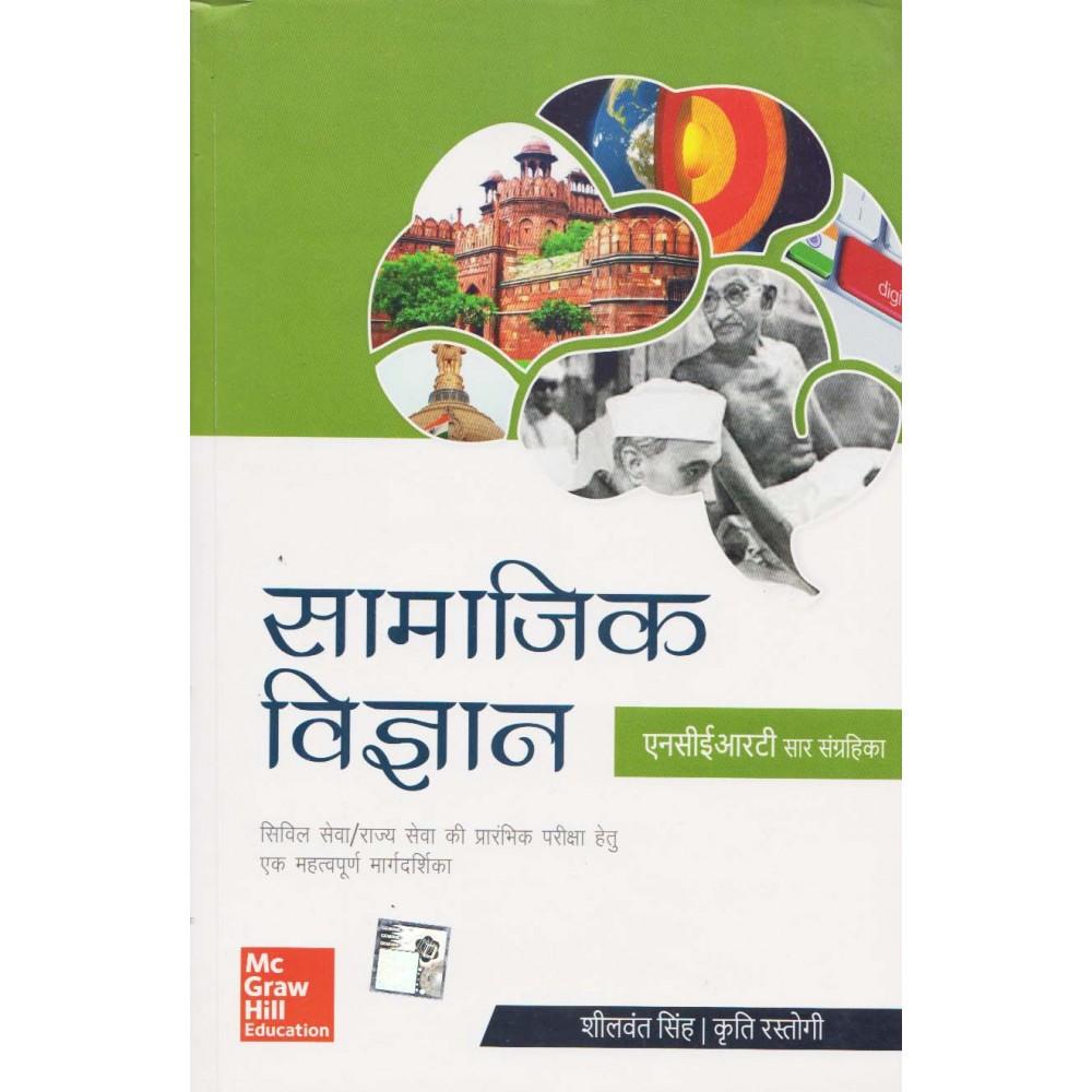 Samajik Vigyan (सामाजिक विज्ञान) Samanya Gyan NCERT Sar Sangrahika (Hindi, Paperback) by Sheelvant Singh and Kriti Rastogi