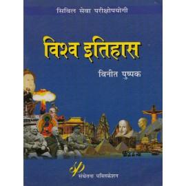 Sanchetana Publication [Vishva Itihas (World History), (Hindi), Paperback] by Vineet Pushpak