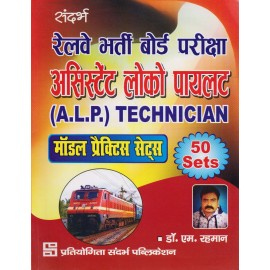 Pratiyogita Sandarbh - Railway Assistant Loco-Pilot (ALP) Technician Model Practice Sets 50 Sets (Hindi, Paperback) by Dr. M. Rahman