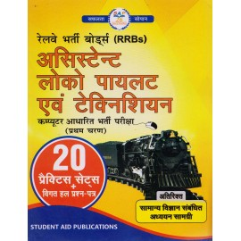 SAP - Assistant Loco-Pilot and Technician & 20 Practice Sets & Previous Years Questions (Hindi, Paperback)