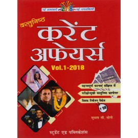 SAP Publication [Objective Current Affairs Vol. 1 2018 (Hindi), Paperback] by Subhash C. Sonie