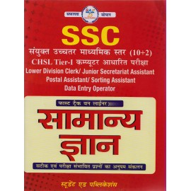 SAP Publication [SSC CHSL Tier - I Fast Track Samanya Gyan (General Awareness) (Hindi), Paperback]
