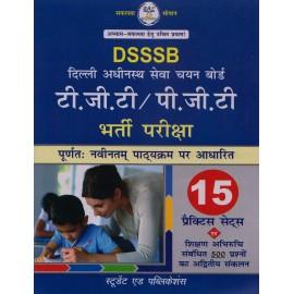 SAP Publications [DSSSB TGT/PGT Examination 2018 15 Practice Sets with 500 Shikshan abhiruchi Questions (Hindi)]