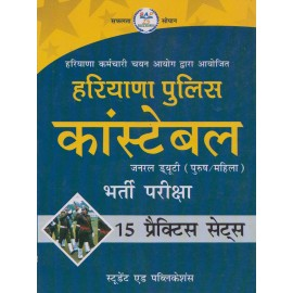 SAP Student AID Publications [Haryana Police Constable Exam 15 Practice Sets (Hindi), Paperback]