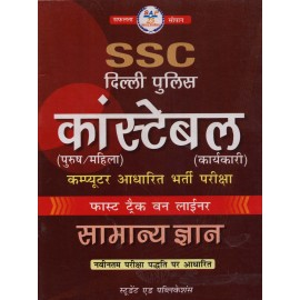 SAP Student AID Publications [SSC Delhi Police Constable Computer Based Examination Fast Track One Liner Samanya Gyan (Hindi)]
