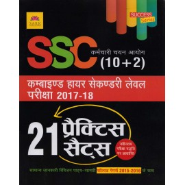 Sark Publication [SSC (10 + 2) CHSL 2018 (21 Practice Sets) with 2015-2016 Solved Papers, (Hindi) Paperback] by Sark Team