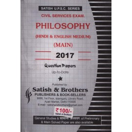 Satish & Brothers [Philosophy Previous Years Question Paper (Hindi & English)]