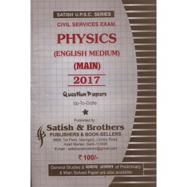 Satish & Brothers Publications [PHYSICS (Hindi & English) Mains 2017 Question Paper, Paperback]
