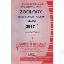 Satish & Brothers Publications [ZOOLOGY (Hindi & English) Mains 2017 Question Paper, Paperback]