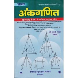 Sharda Pustak Bhandar [Ankgadit (Arithmetic) (Hindi),Paperback] by Dr. S. D. Yadav