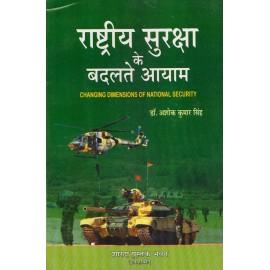 Sharda Pustak Bhandar [Rashtriya Suraksha ke Badalte Aayam (Changing Dimensions of National Security) (Hindi), Paperback] by Dr. Ashok Kumar Singh