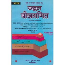 Sharda Pustak Bhandar [School Beejgadit (School Algebra), (Hindi) Paperback] by Dr. S. D. Yadav