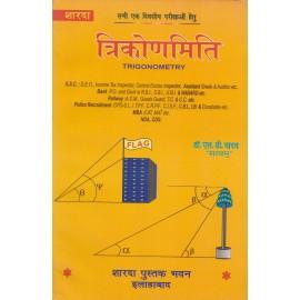 Sharda Pustak Bhandar [Trikodmiti (Trignometry), (Hindi) Paperback] by Dr. S. D. Yadav