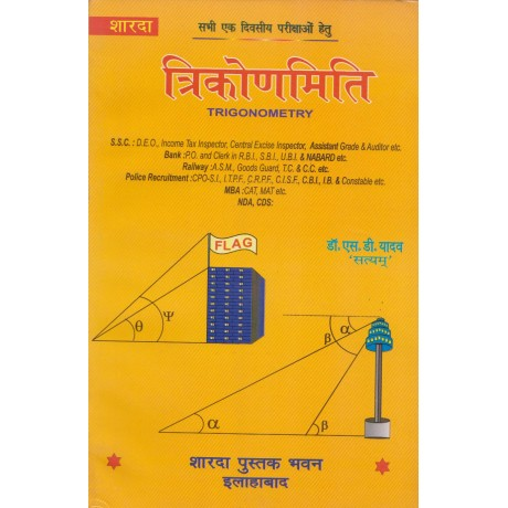 Sharda Pustak Bhandar [Trikodmiti (Trignometry), (Hindi) Paperback] by Dr. S. D. Yadav