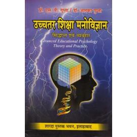 Sharda Pustak Bhandar [Uchchtar Shiksha Manovigyan Siddhant and Vyavhar (Advanced Educational Psychology Theory and Practice) (Hindi), Paperback] by Prof. S. P. Gupta and Dr. Alka Gupta