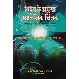 Sharda Pustak Bhawan, Allahabad [Vishva ke Pramukh Stratejik Chintak (Important Strategic Thinker of World) Paperback] by Dr. Ramkrishna Singh, Dr. Rakesh Singh and Dr. Rajvant Singh