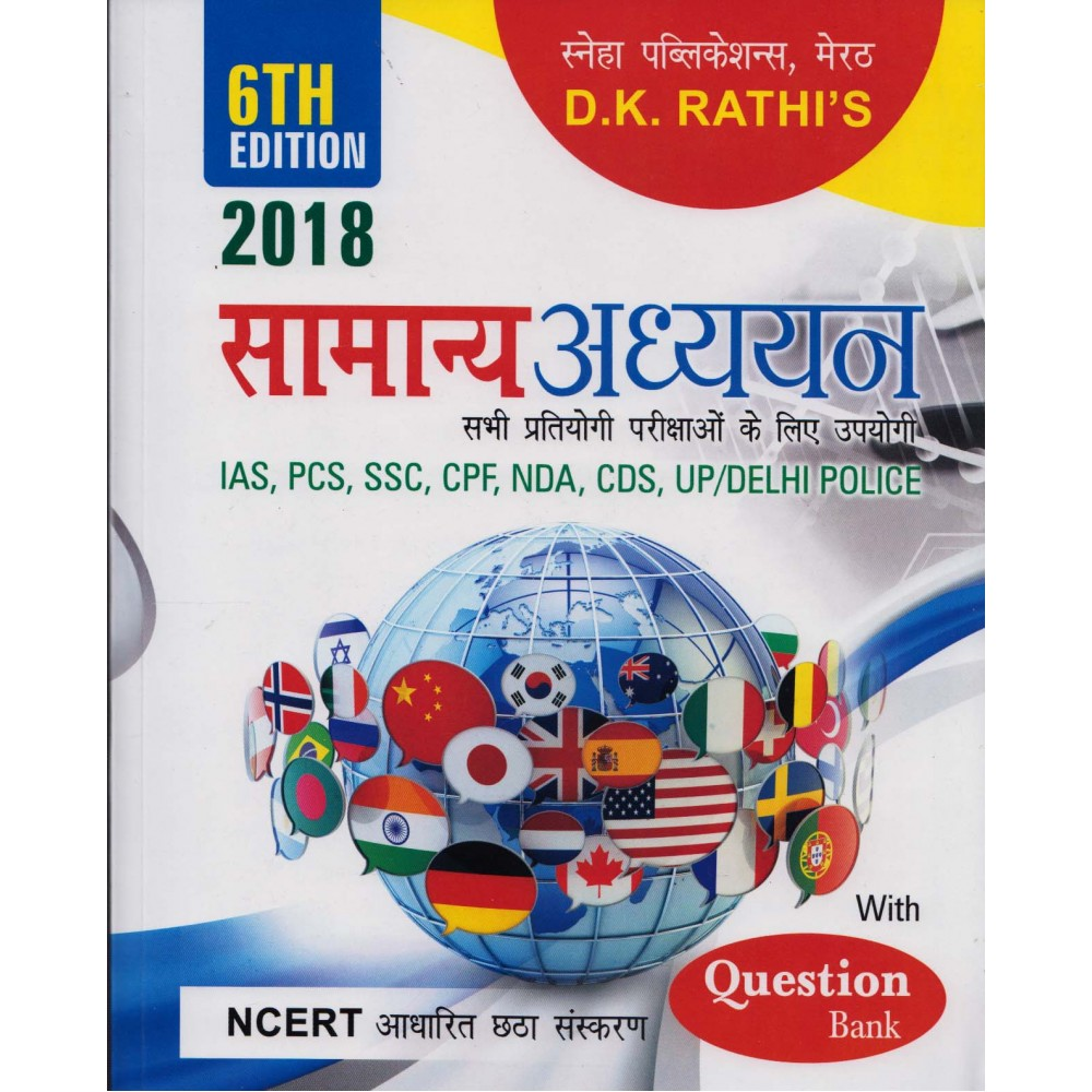 Sneha Publicaions, Meerut [Samanya Adhyayan with Question Bank 6th Edition  2018, (Hindi), Paperback] by D  K  Rathi's