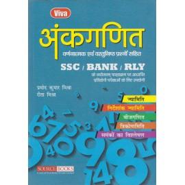 Source Books Publication [Ankagadit (Hindi) Paperback] by Pramod Kumar Mishra and Rita Mishra