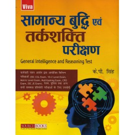 Source Books Publication [General Intelligence & Reasoning Test (Hindi) Paperback] by K. P. Singh