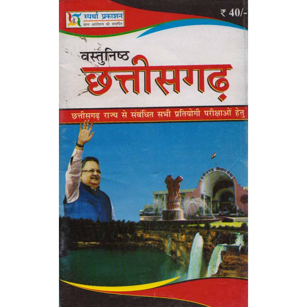 Spardha's Publication [Chhattisgarh Objective (Hindi), Paperback]