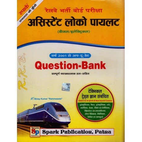Spark Publication [Assistant Lock Pilot Question Bank with Technical Trade (Hindi) Paperback] by Spark Team