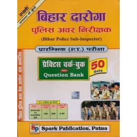 Spark Publication [Bihar Daroga Preliminary Examination Practice Work Book 50 Sets (Hindi) Paperback]