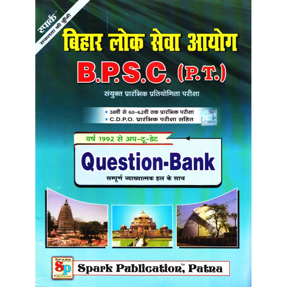 Spark Publication [BPSC PT 1992 to till date Question Bank (Hindi),  Paperback] by Vinay Kumar
