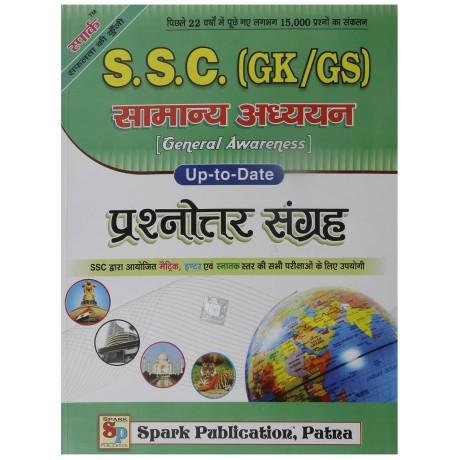 Spark Publication [S.S.C. (GK/GS) Samanya Adhyayan up-to -Date Prashnottar Sangrah (Hindi) Paperback – 2016] by Vinay Kumar