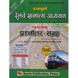 Spark Publication [Sampoorna Railway Samanya Adhyayan up-to-date (1992-2017) Question-Bank One Liner Approach 930 Sets (Hindi), Paperback] by Spark Team