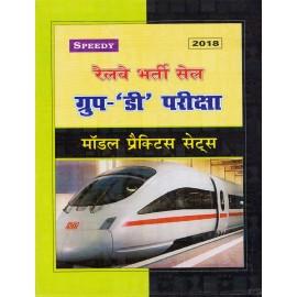 Speedy Publication [Railway Group D Examination Model Practice Sets (Hindi), Paperback]