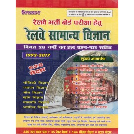 Speedy Publication [Railway Samanya Vigyan with last 26 Year Solved Paper and 625 Sets (Hindi), Paperback] by Suchit Kumar