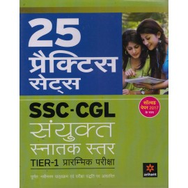 SSC CGL 25 Practice Sets (Hindi, Paperback) with 2017 Solved Paper