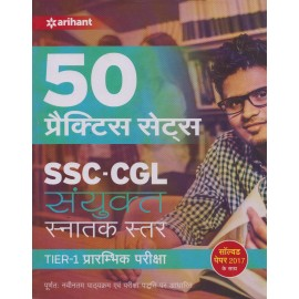 SSC CGL Tier - I 50 Practice Sets with Solved Paper - 2017 (Hindi, Paperback)
